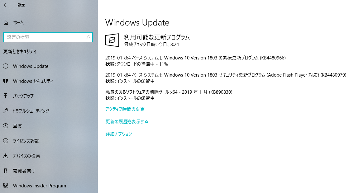 WindowsUpdate 2019年1月