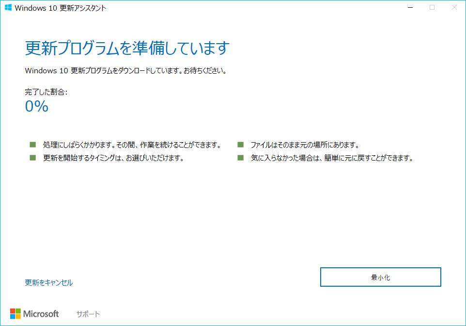 Windows 10 更新アシスタント