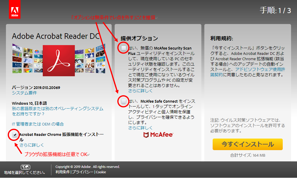 AdobeAcrobatReaderDCのオプションはオフにしよう