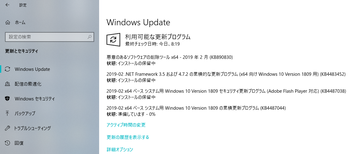 WindowsUpdate 2019-02