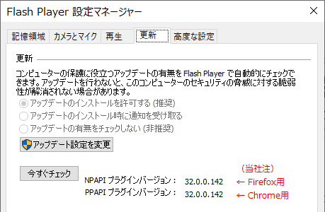 Flash Player 32.0.0.142
