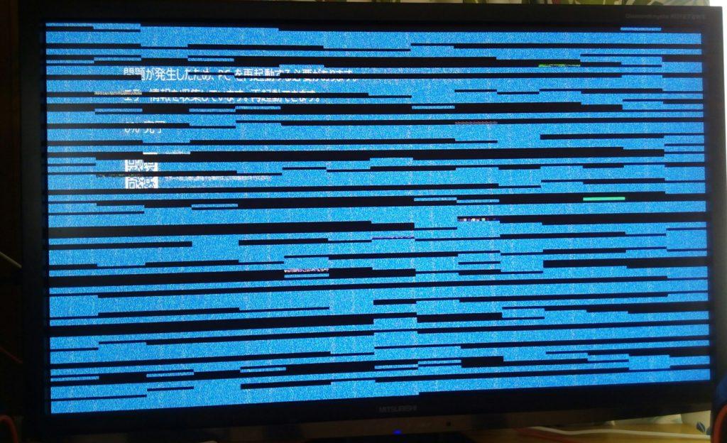 PC修理事例(MCJデスクトップ)ブルースクリーンかつ画面が崩れる症状