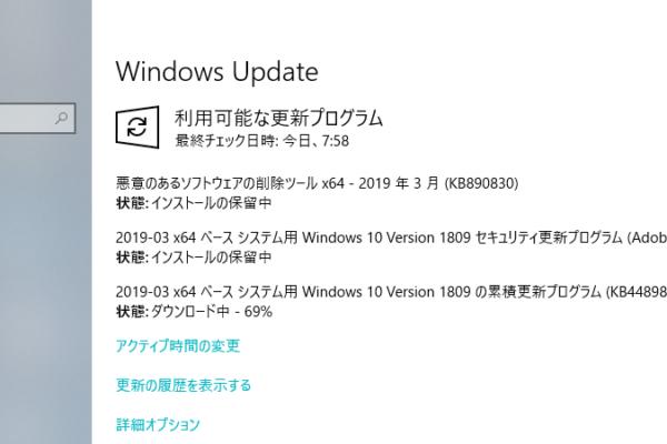 2019年3月の月例アップデート情報 WindowsUpdate 他
