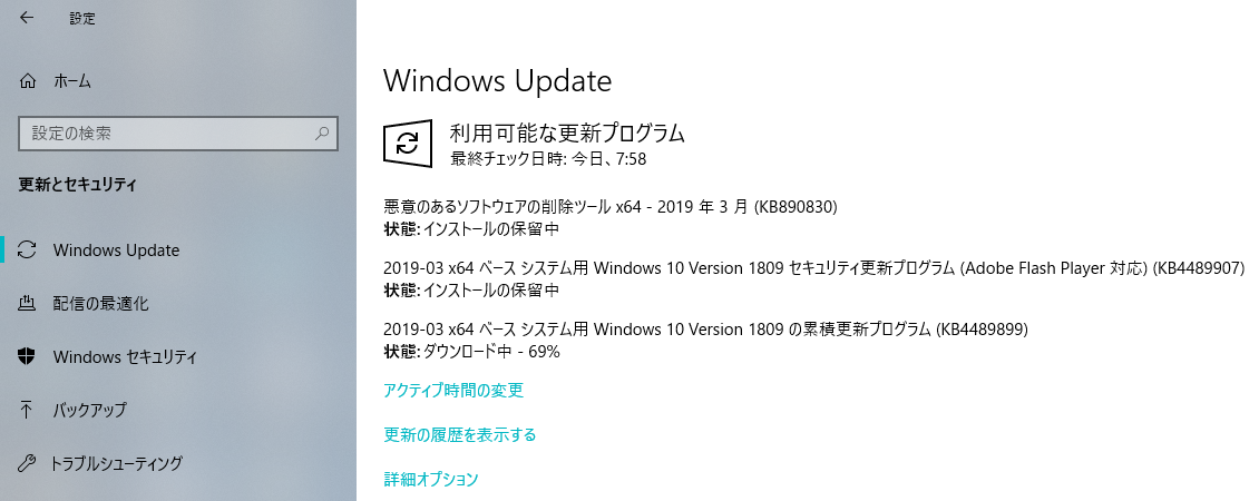 WindowsUpdate 2019年3月