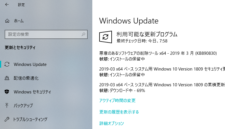 2019-03-13 WindowsUpdate