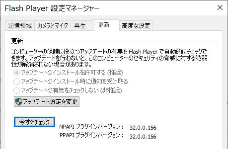 AdobeFlashPlayer_32.0.0.156