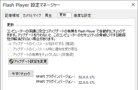 AdobeFlashPlayer_32.0.0.171