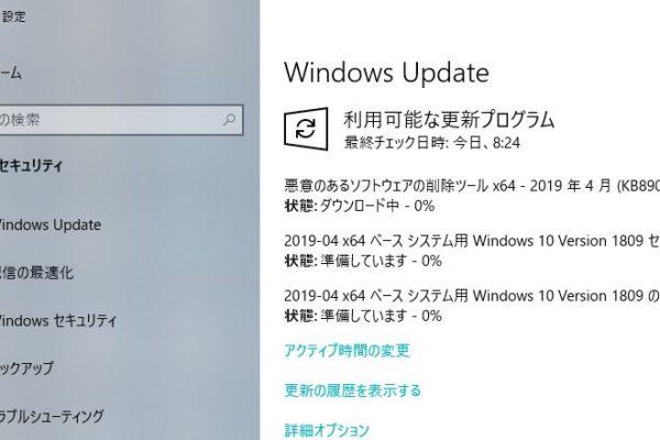 2019年4月の月例アップデート情報 WindowsUpdate 他