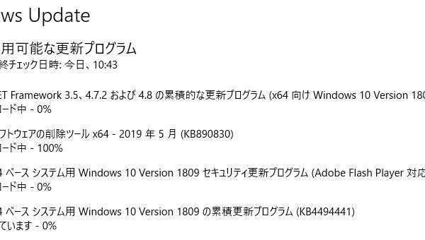 2019年5月の月例アップデート情報 WindowsUpdate 他