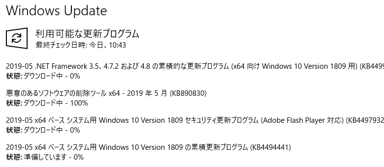 2019-05-15 WindowsUpdate
