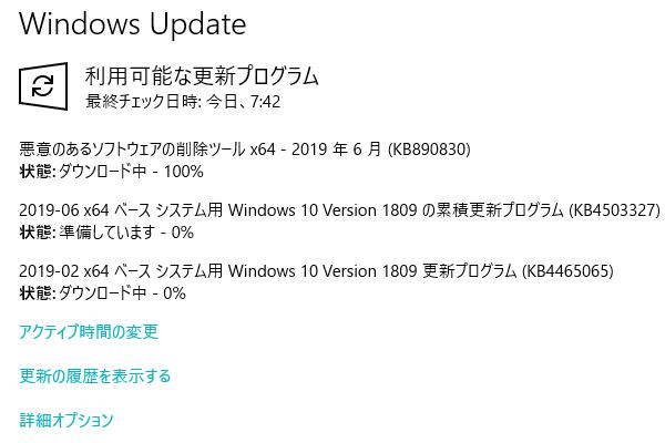 2019年6月の月例アップデート情報 WindowsUpdate 他