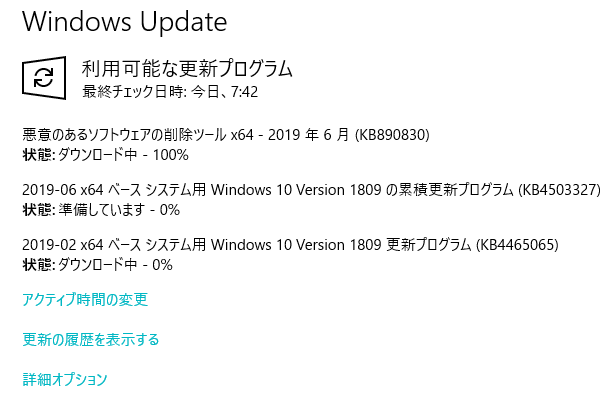 2019-06-12 WindowsUpdate