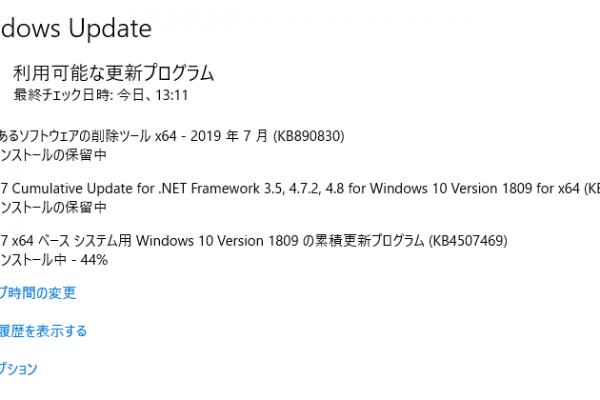 2019年7月の月例アップデート情報 WindowsUpdate 他