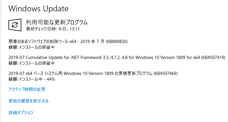 WindowsUpdate 2019-07