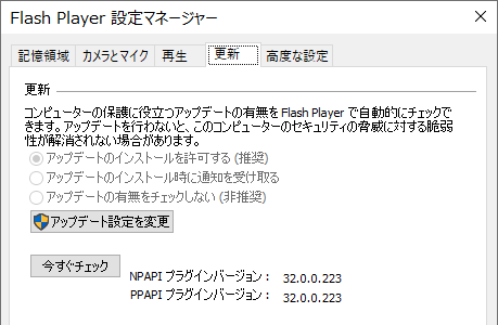 flashplayer 32.0.0.223
