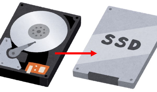 SSD換装事例集(随時更新)