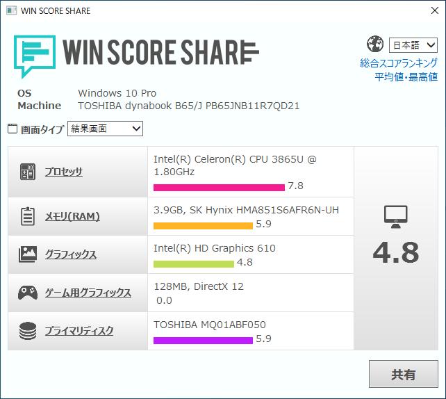 dynabookB65J_WinScoreShare_HDD