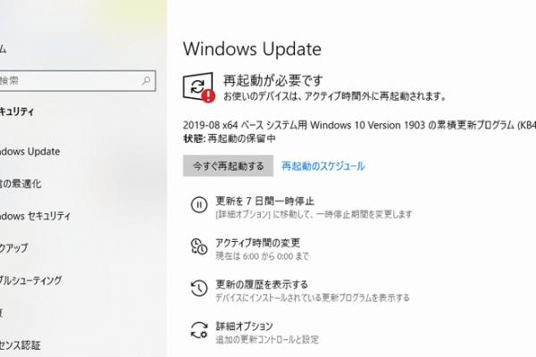 2019年8月の月例アップデート情報 WindowsUpdate 他