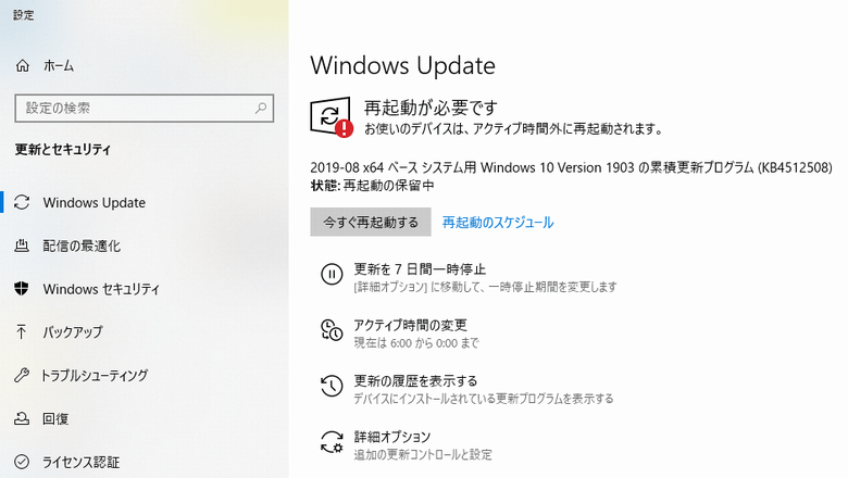 2019-08-14_WindowsUpdate