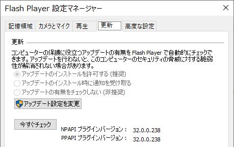 adobe-flash_32.0.0.238
