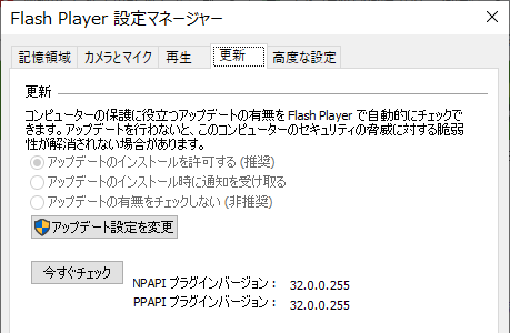 2019-09-11_FlashPlayer32.0.0.255