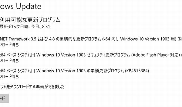 2019年9月の月例アップデート情報 WindowsUpdate 他