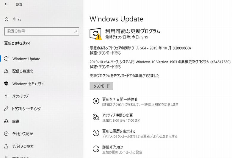 2019年10月の月例アップデート情報 WindowsUpdate 他