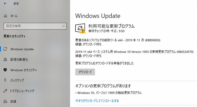 2019年11月の月例アップデート情報 WindowsUpdate 他