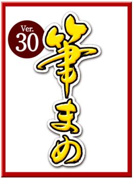 筆まめ30ロゴ