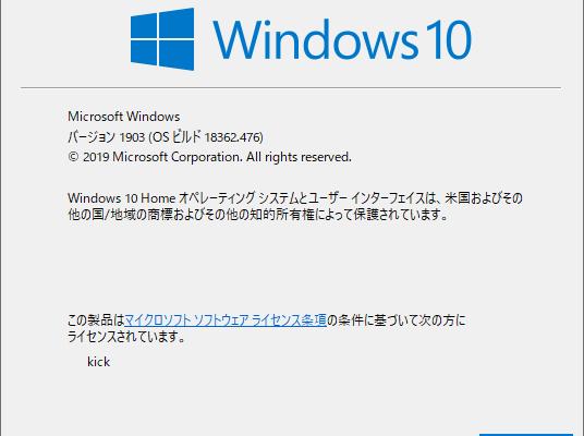 Windows10 ver1903 まとめ(簡易版)