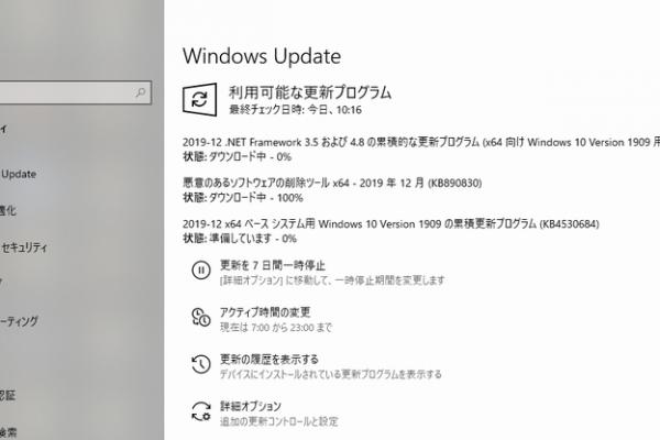 2019-12-11_WindowsUpdate