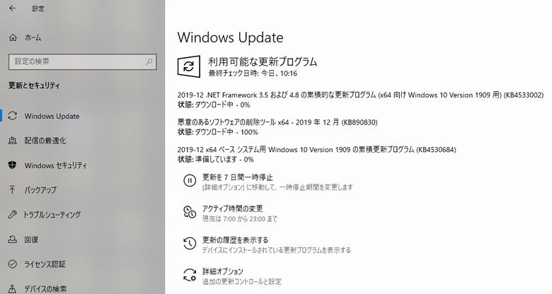 2019年12月の月例アップデート情報 WindowsUpdate 他
