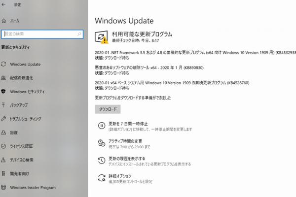 2020-01-15_WindowsUpdate