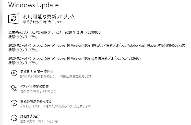2020年02月の月例アップデート情報 WindowsUpdate 他