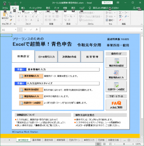 Excelで超簡単!青色申告