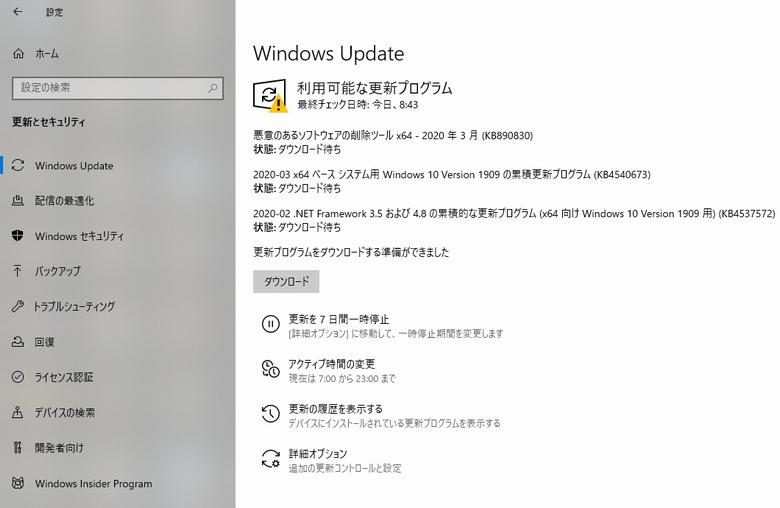 2020年03月の月例アップデート情報 WindowsUpdate 他