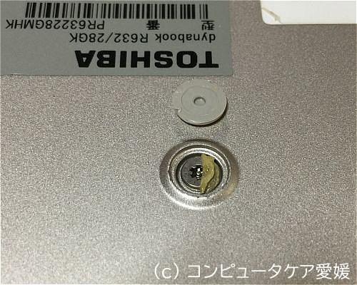 dynabook R632/28GK 分解2