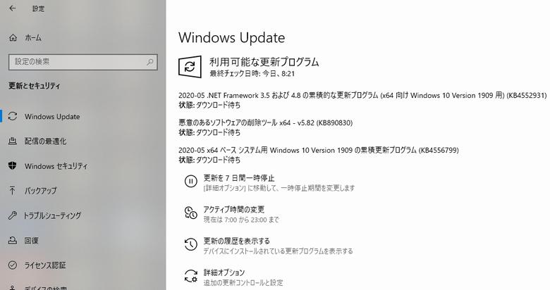2020-05-13_WindowsUpdate