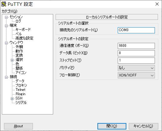 puttyでシリアルケーブル接続する例