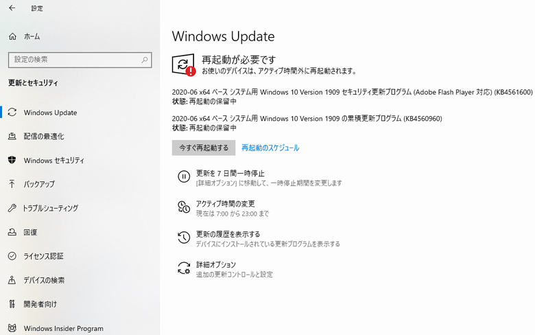 2020-06-10_WindowsUpdate