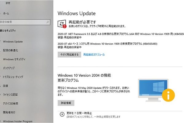 2020-07-15 WindowsUpdate
