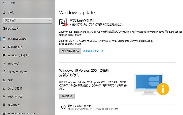 2020年07月の月例アップデート情報 WindowsUpdate 他