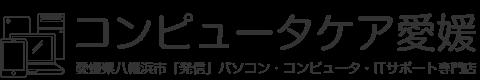 コンピュータケア愛媛ブログ