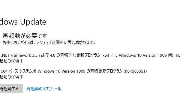 2020-08-12_WindowsUpdate