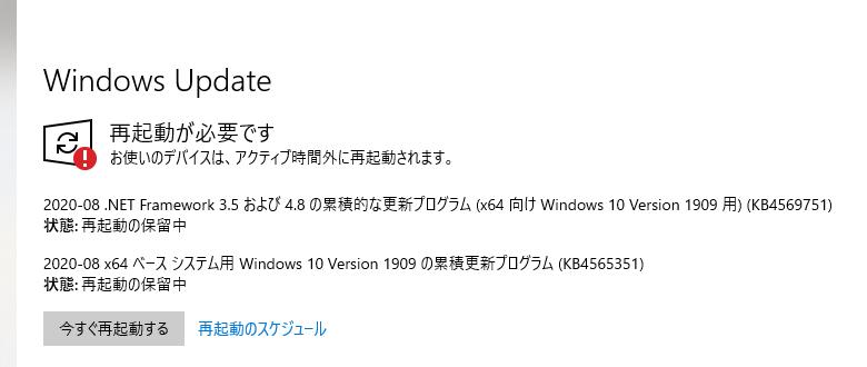 2020年08月の月例アップデート情報 WindowsUpdate 他
