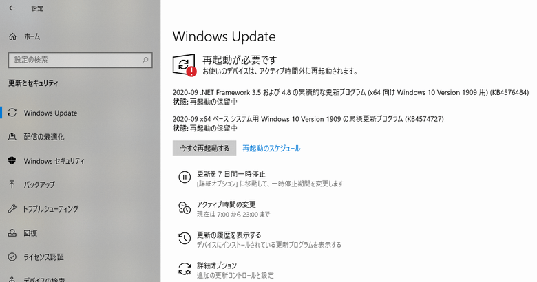 2020-09-09 WindowsUpdate