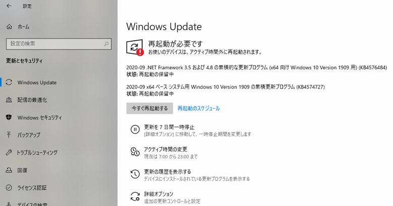 2020年09月の月例アップデート情報 WindowsUpdate 他