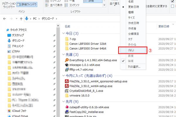 Windows10 ダウンロードフォルダ グループ化 解除前
