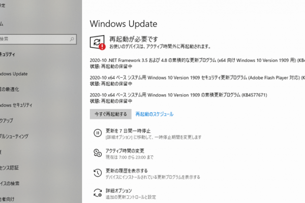 2020-10-14 WindowsUpdate