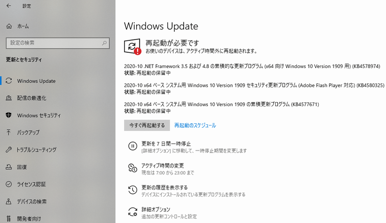 2020年10月の月例アップデート情報 WindowsUpdate 他